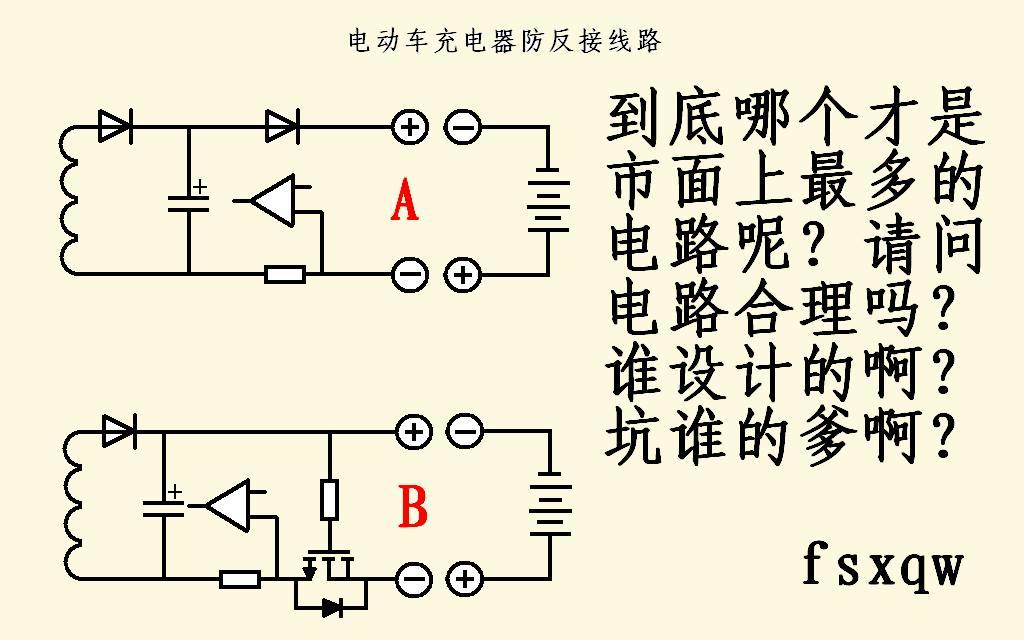 [讨论]电动车充电器防反接电路