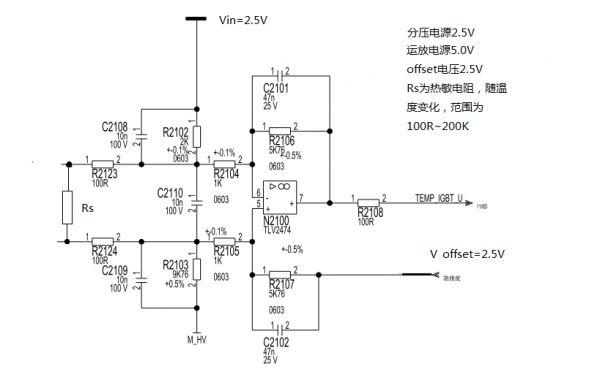 ntc热敏电阻差分采样电路公式的推导